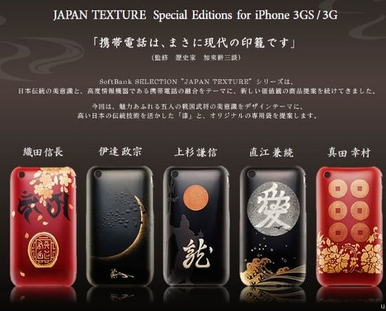 japanese texture special edition iphone cases